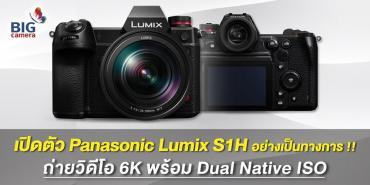 เปิดตัว Panasonic Lumix S1H อย่างเป็นทางการ ถ่ายวิดีโอ 6K พร้อม Dual Native ISO