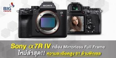 Sony a7R IV กล้อง Mirrorless Full Frame ใหม่ล่าสุด ความละเอียดสูง 61 ล้านพิกเซล