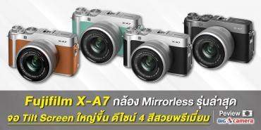 Fujifilm X-A7 กล้อง Mirrorless รุ่นล่าสุด จอ Tilt Screen ใหญ่ขึ้น ดีไซน์ 4 สีสวยพรีเมี่ยม