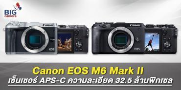 Canon EOS M6 Mark II เซ็นเซอร์ APS-C ความละเอียด 32.5 ล้านพิกเซล