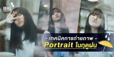 เทคนิคการถ่ายภาพ Portrait ในฤดูฝน