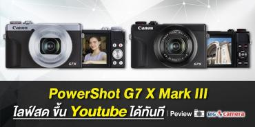 PowerShot G7 X Mark III ไลฟ์ขึ้น Youtube ได้ทันที