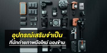 อุปกรณ์เสริมจำเป็นที่มือใหม่นักถ่ายภาพมองข้าม