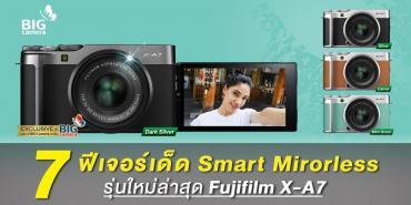 7 ฟีเจอร์เด็ด Smart Mirorless รุ่นใหม่ล่าสุด Fujifilm X-A7