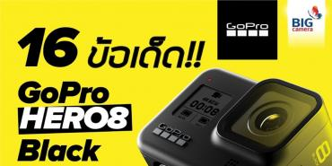 16 ข้อเด็ด! ที่มาใหม่พร้อม GoPro HERO8 Black