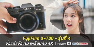 FujiFilm X-T30 - รุ่นที่ 4 จิ๋วแต่แจ๋ว ที่มาพร้อมกับ 4K
