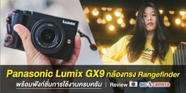 Panasonic Lumix GX9 กล้องทรง Rangefinder พร้อมฟังก์ชั่นการใช้งานครบครัน