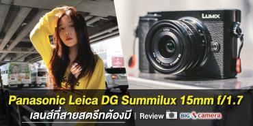 Panasonic Leica DG Summilux 15mm f/1.7 เลนส์ที่สายสตรีทต้องมี