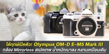 ได้ฤกษ์เปิดตัว! Olympus OM-D E-M5 Mark III กล้อง Mirrorless สเปคเทพ น้ำหนักเบาลง คงทนเหมือนเดิม