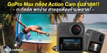 GoPro Max กล้อง Action Cam รุ่นล่าสุด!! กะทัดรัด พกง่าย สายลุยต้องห้ามพลาด!