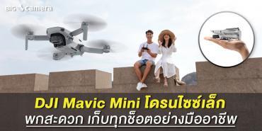DJI Mavic Mini โดรนไซซ์เล็ก พกสะดวก เก็บทุกช็อตอย่างมืออาชีพ