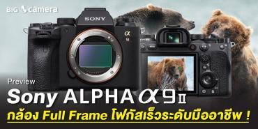 Preview SONY A9 II กล้อง Full Frame โฟกัสเร็วระดับมืออาชีพ !