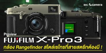 X-Pro 3 กล้อง Rangefinder สไตล์เรโทรที่สายสตรีทต้องมี !