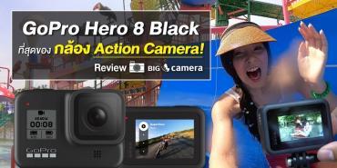 GoPro Hero 8 Black ที่สุดของกล้องแอคชั่นแคม!