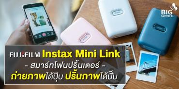 FujiFilm Instax mini Link สมาร์ทปริ้นเตอร์ ถ่ายภาพได้ปุ๊บ ปริ้นภาพได้ปั๊บ