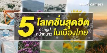 5 โลเคชั่นสุดฮิตถ่ายรูปหน้าหนาวในเมืองไทย