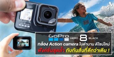 Gopro hero 8 กล้อง Action camera ในตำนาน ดีไซน์ใหม่ ฟังค์ชั่นสุดล้ำ กับกันสั่นที่ดีกว่าเดิม !