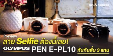 สาย selfie ต้องนี้เลย กล้อง olympus pen e-pl10 กับกันสั่น 3 แกน !