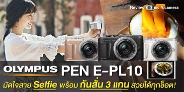 เปิดตัว OLYMPUS PEN E-PL10 ใหม่ล่าสุด! มัดใจสาย Selfie พร้อมกันสั่น 3 แกน สวยได้ทุกช็อต