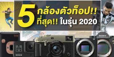"""5 กล้องตัวท็อป ! """"ที่สุด"""" ในรุ่น 2020 !"""