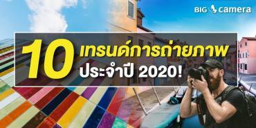 10 เทรนด์การถ่ายภาพประจำปี 2020