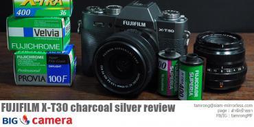 รีวิวแบบบ้านๆ Fujifilm X-T30 (XT30) ดิจิตอลอารมณ์กล้องฟิล์ม