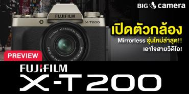 เปิดตัว 'Fujifilm X-T200' กล้อง Mirrorless รุ่นใหม่ล่าสุด เอาใจสายวิดีโอ!