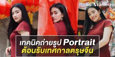 เทคนิคถ่ายรูป Portrait ต้อนรับเทศกาลตรุษจีน