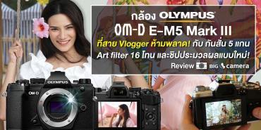 รีวิว OLYMPUS OM-D E-M5 Mark III กล้องที่สาย Vlogger ห้ามพลาด!