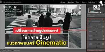 การเปลี่ยนรูปถ่ายธรรมดา ให้กลายเป็นรูปแนวภาพยนตร์ Cinematic!