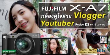 รีวิว 7 ฟีเจอร์เด็ดใน Fujifilm X-A 7 ที่ช่วยให้การถ่ายรูปเป็นเรื่องง่าย