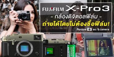 รีวิว Fujifilm X-Pro3 กล้องดิจิตอลฟิล์ม ถ่ายได้โดยไม่ต้องซื้อฟิล์ม