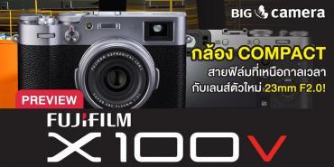 Preview Fujifilm X100V กล้อง COMPACT สายฟิล์มที่เหนือกาลเวลา กับเลนส์ตัวใหม่ 23mm F2.0!