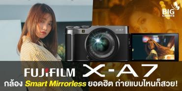 รีวิว Fujifilm X-A7 กล้อง Smart Mirrorless ยอดฮิต ถ่ายแบบไหนก็สวย