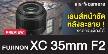 Preview Fujinon XC 35mm F2 เลนส์หน้าชัดหลังละลาย ราคาจับต้องได้