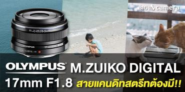 รีวิวเลนส์ Olympus M.ZUIKO DIGITAL 17mm F1.8