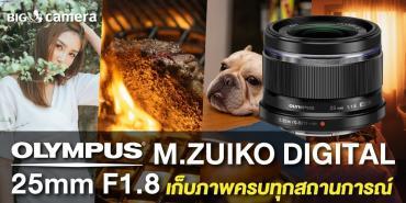 รีวิว Olympus M.ZUIKO DIGITAL 25mm F1.8 เก็บภาพครบทุกสถานการณ์