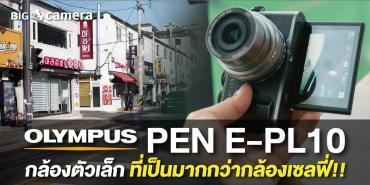รีวิว Olympus Pen E-PL10 กล้องตัวเล็ก ที่เป็นมากกว่ากล้องเซลฟี่