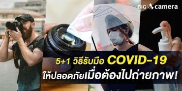 5+1 วิธีรับมือ COVID-19 ให้ปลอดภัยเมื่อต้องไปถ่ายภาพ
