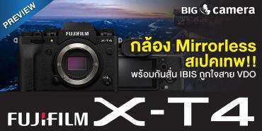 Preview FUJIFILM X-T4 สุดยอดกล้อง Mirrorless สเปคเทพ พร้อมกันสั่น IBIS ถูกใจสาย VDO