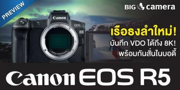 Preview Canon EOS R5  เรือธงลำใหม่! บันทึก VDO ได้ถึง 8K! พร้อมกันสั่นในบอดี้