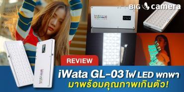 รีวิว iWata GL-03 ไฟ LED พกพาพร้อมคุณภาพเกินตัว