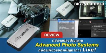 รีวิวกล่องแปลงสัญญาน Advanced Photo Systems : HDMI TO USB3.0 CONVERTER รุ่นที่ 2