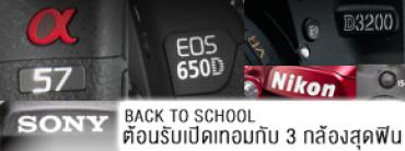 Back to School : ต้อนรับเปิดเทอมกับ 3 กล้องสุดฟิน