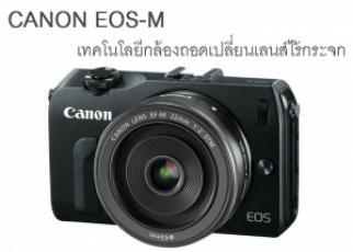 CANON EOS-M เทคโนโลยีกล้องถอดเปลี่ยนเลนส์ไร้กระจก