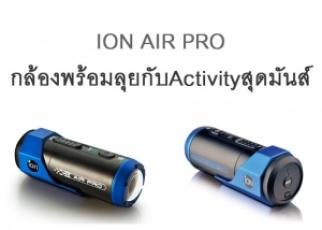 New ION AIR PRO กล้องพร้อมลุยกับ Activity สุดมันส์