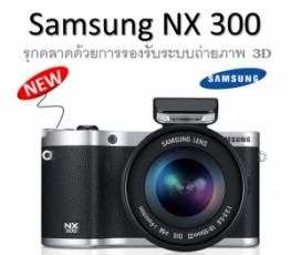 Samsung NX 300 รุกตลาดด้วยการรองรับระบบถ่ายภาพ 3D