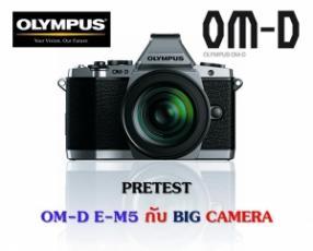 PRETEST OM-D E-M5 กับ BIG CAMERA