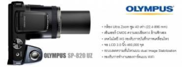 OLYMPUS เปิดตัวกล้องกลุ่ม ULTRA ZOOM ที่ได้รับความนิยมในรุ่นที่ผ่านมาเป็นอย่างมาก