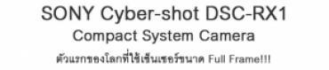 SONY Cyber-shot DSC-RX1 Compact ตัวแรกของโลกที่ใช้เซ็นเซอร์ขนาด Full Frame!!!